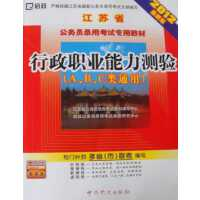 行政职业能力倾向测验-2012新版-(A.B.C类通用)-赠:学习卡