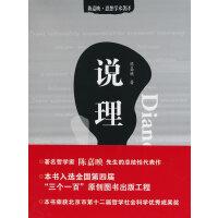 【新书店正版】说理 陈嘉映 华夏出版社
