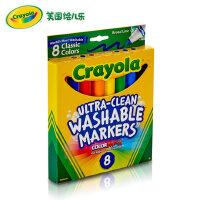 绘儿乐crayola8色粗头可水洗水彩笔儿童安全环保绘画笔幼儿园回忆