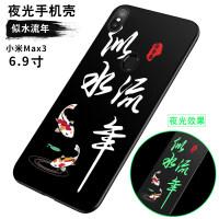 优品小米mix3手机壳小米mix2s夜光保护套mis酷薄全包防摔米新款男机个性创意max3全新机2滑