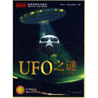 UFO之谜 传奇天下・未解之谜编委会著 京华出版社 9787807246626