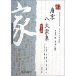《万卷楼国学经典:唐宋八大家集(图文版)》
