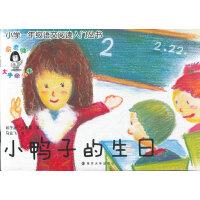 小学一年级语文阅读入门丛书 小鸭子的生日