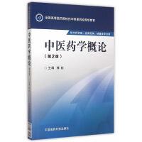 中医药学概论(第二版)(全国高等医药院校药学类第四轮规划教材)