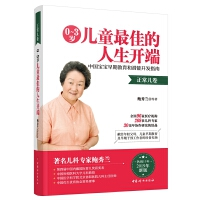 0~3岁儿童最佳的人生开端――中国宝宝早期教育和潜能开发指南(正常儿卷)