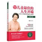 0~3岁儿童最佳的人生开端——中国宝宝早期教育和潜能开发指南(正常儿卷)