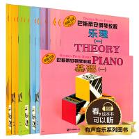 巴斯蒂安钢琴教程1-5(有声音乐图书系列)扫码听音乐 上海音乐出版社 钢琴入门 儿童钢琴启蒙教程
