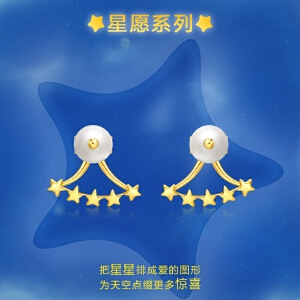 周大福 珠宝时尚星星18K金珍珠耳钉T73319>>定价