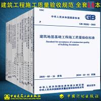 GB50300-2013 建筑工程施工质量验收规范全套16本 新版GB50202-2018 GB 50210-2018