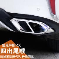 雷克萨斯新RX300 200t 后排气装饰框 一出二尾喉罩 RX改装四出 RX排气装饰框一对装