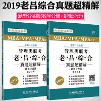 吕建刚2019MBA/MPA管理类联考老吕综合真题超精解老吕管综历年真题试卷逻辑数学分册书