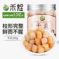 禾煜 干贝 100g/罐 瑶柱扇贝 海产干货