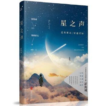 小说书籍封面_作者中文原版小说电影书籍秒速五厘米言叶之庭星之声动漫周边书籍dm
