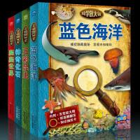 正版 全套4本 科学放大镜爬爬世界蓝色海洋五彩昆虫神奇化石 十万个为什么小学版儿童百科全书小学生课外书一二三四年级书目