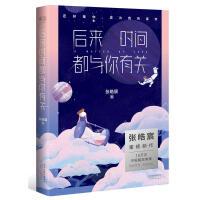 后来时间都与你有关 张皓宸 青春文学 情感小说