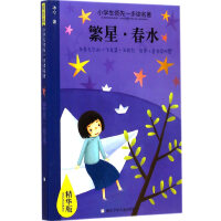 【二手旧书8成新】小学生一步读名著 精华版:繁星 春水 冰心,林榕 9787534285226 浙江少年儿童出版社