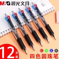 晨光四色圆珠笔按压式多色笔合一多功能0五色可爱少女彩色三色笔学生用红黑蓝色0.7mm原子笔4色笔多彩中油笔