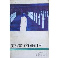 死者的来信[日]高木彬光华岳文艺出版社