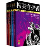 守护者系列(5册/套)(两种封面随机发货)