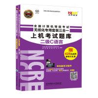 虎奔教育 全国计算机等级考试无纸化专用套装三合一 二级C语言(2014年下半年考试专用)(赠送428元虎奔等考大礼包)