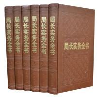 局长实务全书/局长实用百科/领导用管理书籍 局长领导实用百科全书精装全6册