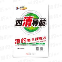 四清导航八年级语文下册(人教版)2020春正版