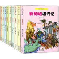 (10册)小脚丫走遍天下    游历科普 6-7-8-9-10-11-12-15岁童书 正版小学生一二三年级课外书科普读物 故事书图书