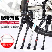 自行车脚撑支架停车架山地车26寸支撑公路车站架脚架边撑单车配件
