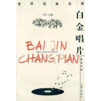 白金唱片:世界经典名曲 何卓选 上海三联书店 9787542612700