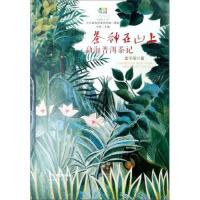【新�A正版】茶神在山上:勐海普洱茶�雷平� 著云南人民出版社9787222190658