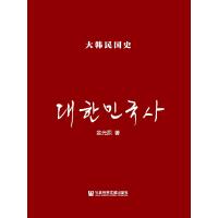 大韩民国史