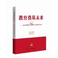 教育奠基未来--新中国教育70年70位教育人物