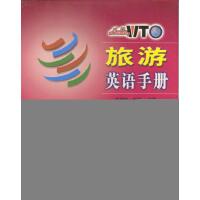 旅游英语手册 Hello,WTO实用英语系列