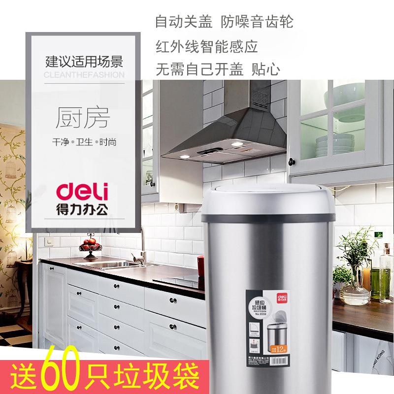 感应垃圾桶智能家用免脚踏欧式客厅厨房电动带盖卫生间不锈钢得力
