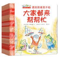全套10册 遇到困难我不怕 和朋友们在一起系列 3-4-5-6周岁幼儿启蒙教育绘本故事书