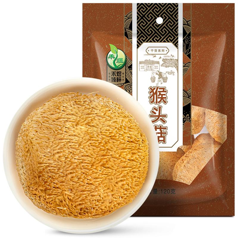 禾煜 猴头菇 120g/袋 南北干货菌菇特产 全店满380包邮,店铺商品促销价*一折起