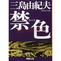 现货【深图日文】 禁色 三�u由�o夫 小说 文库 日本语 日本原装进口