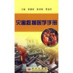 灾害救援医学手册郑静晨,侯世科,樊毫军 主科学出版社9787030238962