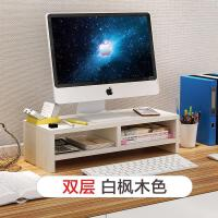 实木电脑办公学习桌面支架屏幕垫高架实木托架加高底座显示器黑色