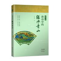 唐诗中的绿水青山