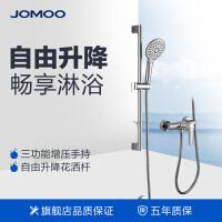 JOMOO九牧淋浴可升降花洒 浴室花洒淋浴器套装35287-126/1B-1