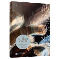 正版包邮现货 孤独深处 郝景芳 著 此次收录郝景芳的雨果奖提名作品 北京折叠 之前从未出版 这次是初次集结成册畅销书籍