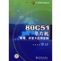 51系列单片机丛书 80C51单片机原理、开发与应用实例