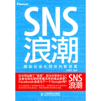 SNS浪潮:拥抱社会化网络的新变革