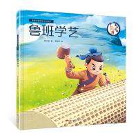 画话中国传统文化绘本・鲁班学艺(大开本精装绘本,孩子轻松掌握成语及背后故事,配备伴读音频)