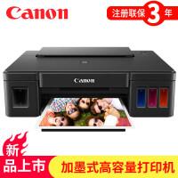 佳能(Canon)G1810彩色喷墨加墨式墨仓连供照片相片打印机家用办公A4办公文档打印 替代G1800 2810