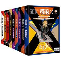 正版预售 共9册 烧脑X1时间的freestyle+2记忆碎片+3+4梦境怪兽+5不可思议迷宫+6+7+8+9 烧脑x