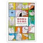 我的朋友没有颜色:《动物的朋友圈》涂画游戏书 [瑞士] 埃德里安娜・巴尔曼 北京联合出版公司9787550261600