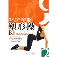 【新书店正版】360度美胸塑形操葛苓,王翡9787806469392上海文化