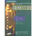 战略营销:教程与案例(第八版):中译本